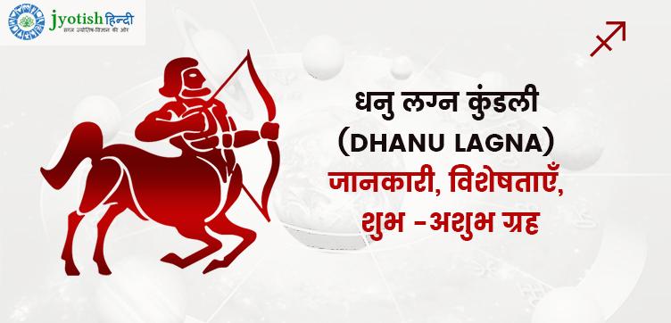 धनु लग्न ज्योतिष - धनु जातक - Dhanu